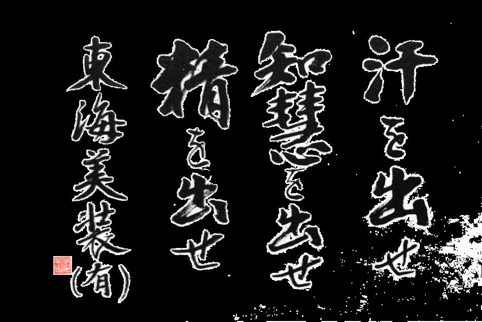 汗を出せ 知恵を出せ 精を出せ 東海美装(有)